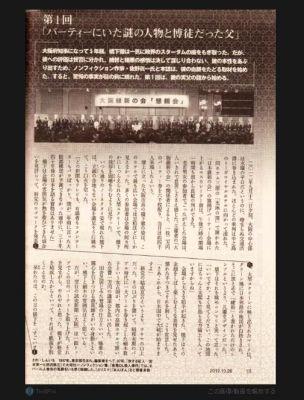 橋下徹大阪市長 この記事が大きな問題となった。タイトルからして「ハシシタ」という苗字の読...